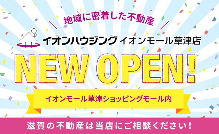 NEW OPEN!イオンモール草津ショッピングモール内
